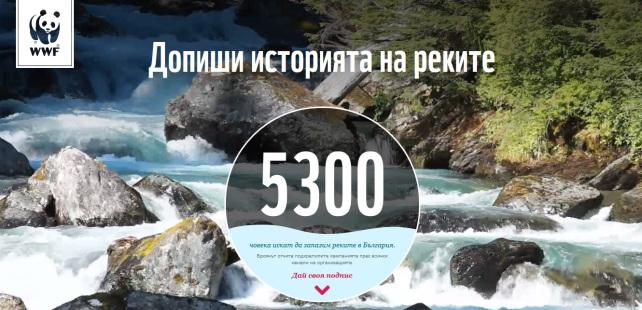 wwf bulgaria rivers